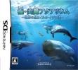 logo Emuladores Kiwami Birei Aquarium - Sekai no Sakana to Iruka K